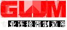 深圳市广联精密连接器有限公司
